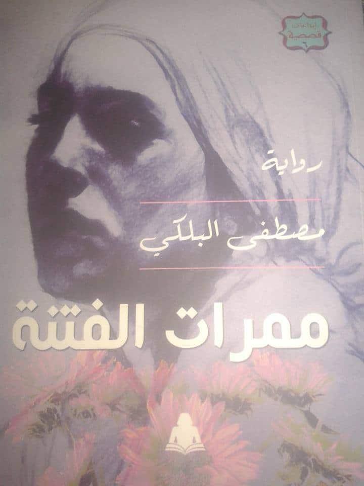 27394244 1230870410378742 991750651 n فصل من رواية ممرات الفتنة لـ مصطفى البلكي