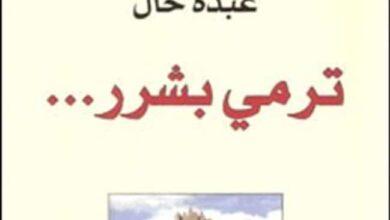 19676 e1518108628482 عبده خال - مقنطفات من رواية ترمي بشرر
