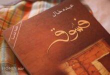 """d981d8b3d988d982d9a1 عبده خال - مقتطفات من رواية """"فسوق"""""""