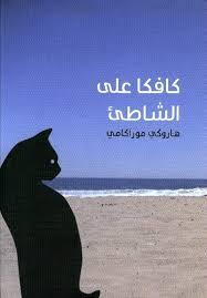 هاروكي موراكامي - مقتطفات من رواية كافكا على الشاطىء