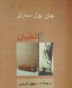 jean جان بول ساتر - مقتطفات من رواية الغثيان