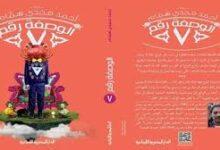 """قراءة في رواية """"الوصفة رقم ٧"""" لأحمد مجدي همام - أحمد صالح."""