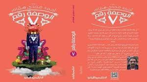 """الوصفة قراءة في رواية """"الوصفة رقم ٧"""" لأحمد مجدي همام - أحمد صالح."""
