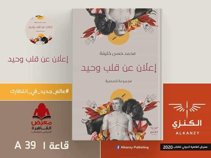 عن قلب وحيد محمد حسن خليفة يشتاق لصورة عبوره للناحية الثانية - محمد حسن خليفة