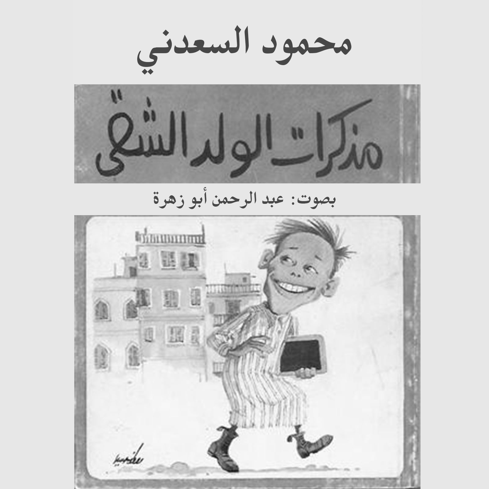 مذكرات الولد الشقي غلاف مذكرات الولد الشقي محمود السعدني