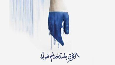 صورة الغرق باستخدام امرأة – أحمد سالم