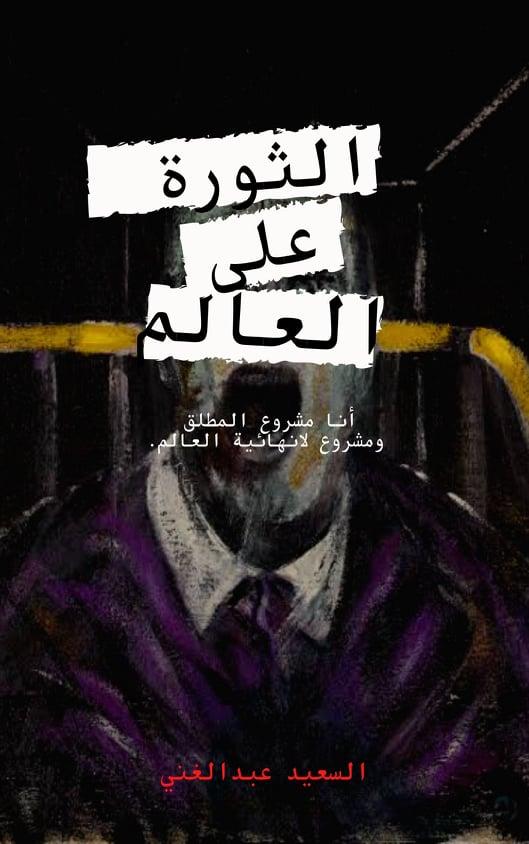 """239892507 903309817207378 5117257373738499257 n مختارات من ديوان """"الثورة على العالم""""للسعيد عبدالغني"""